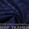 Трикотажная сетка цв.синяя 75 гр м2